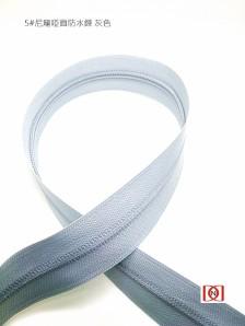 D&DZIPPER49 5#尼龍啞面防水鍊 灰色