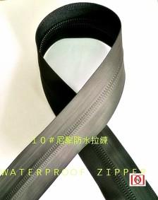 D&DZIPPER10#尼龍啞面防水拉鏈